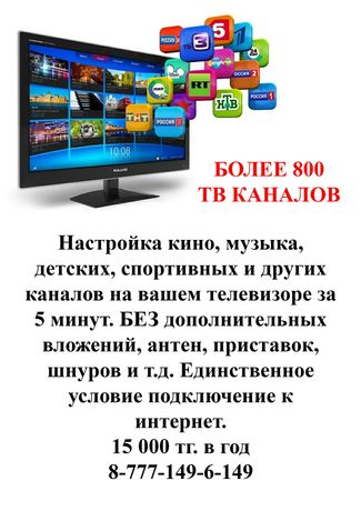 Более 800 ТВ каналов (IPTV)
