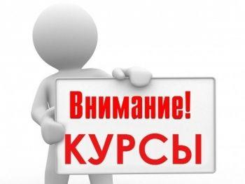 """курс """"Ответственный за газовое хозяйство"""" удостоверение + протокол"""