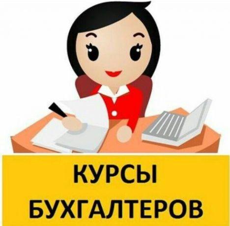 Буxгалтерские курсы