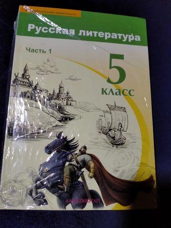 Продам новый учебник русской литературы пятый класс первая часть