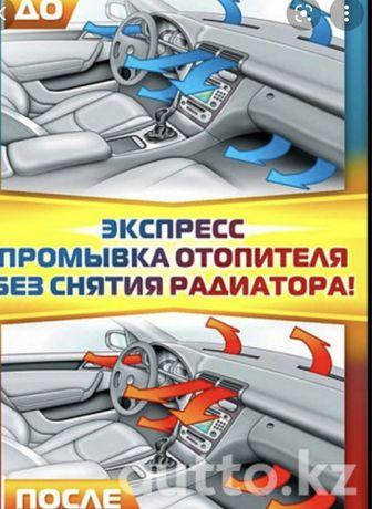 Чистка печек, промывка печек, ремонт автопечек, чистка, ремонт печки