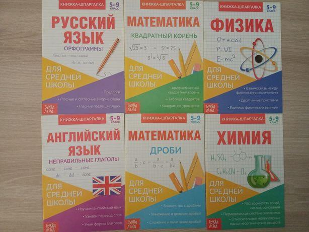 Книжки-шпаргалки для средней школы