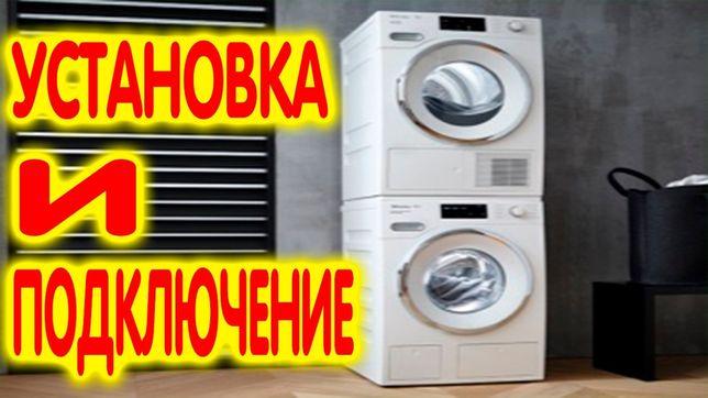 Установка и подключение стиральных, сушильных  и посудомоечных машин