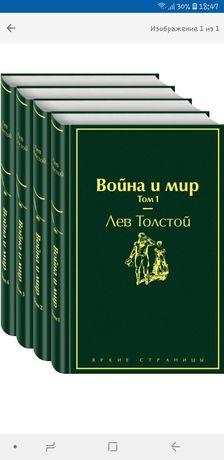 Война и мир , Толстой