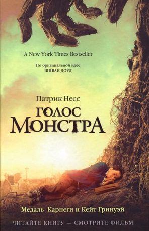 Книга «Голос Монстра»
