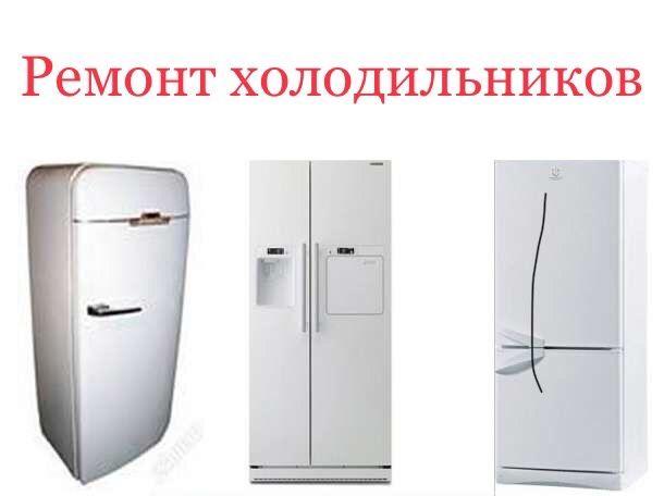 Ремонт морозильных камер витрин холодильников