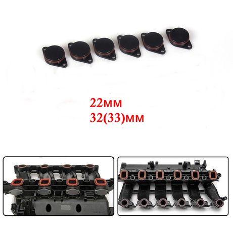Тапи за вихрови клапи БМВ / BMW 2.0 3.0 M47 N47 M57 22мм 32мм 33мм