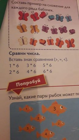 Продлёнка  1-4 классы на русском языке обучения