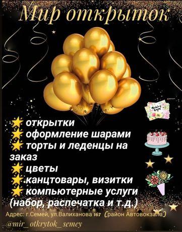 Гелиевые шары,Торты с любым дизайном,огромный выбор Открыток!!!