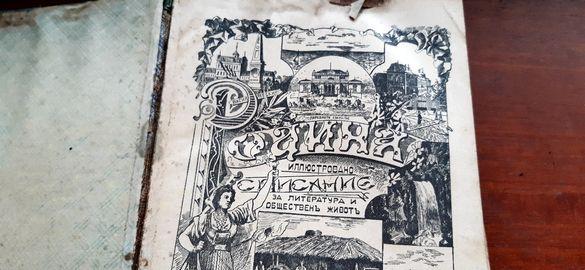 Антикварни български книги 1900-1930 година