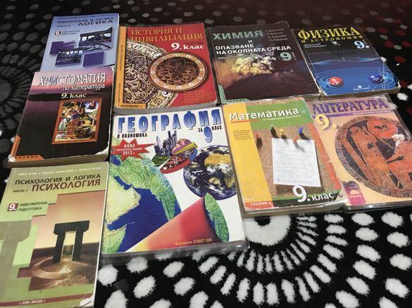 Учебници за 9клас . Продават се и по отделно.