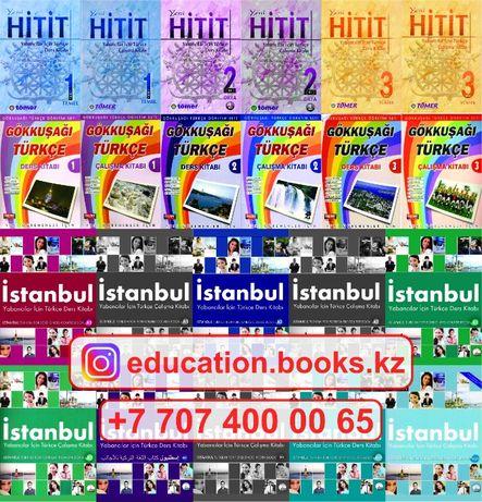 Yeni Hitit / Istanbul / Gökkuşağı türkçe / Турецкий язык / Учебники