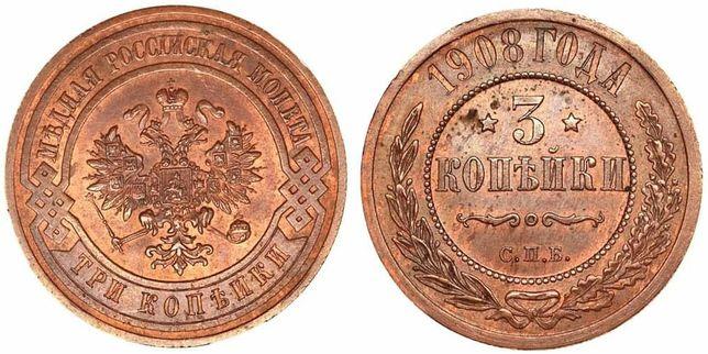 Медная монета Царской России 3 Копейки СПБ 1908 год