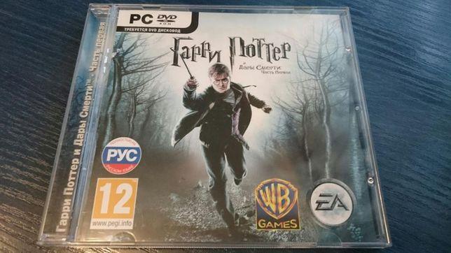 Лицензионная игра Гарри Поттер и дары смерти часть первая на компьютер