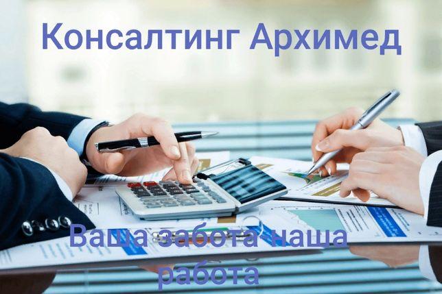 Консалтинговые,бухгалтерские услуги всех режимов и любых видов