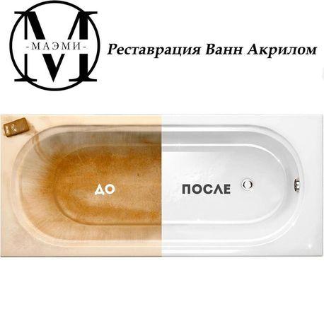 Реставрация ванн любой длины любой сложности 18.000 тенге.