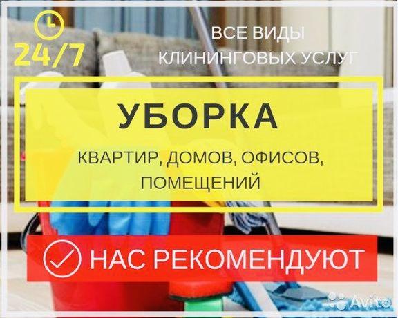Уборка квартир коттеджей офисов по доступным ценам