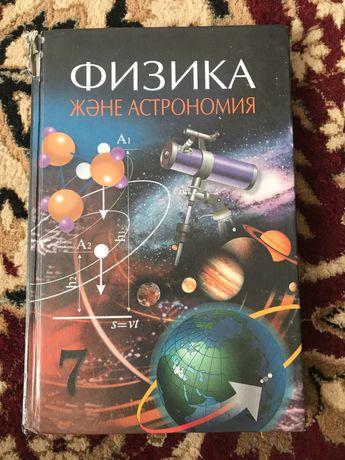 физика және астрономия 7 сынып