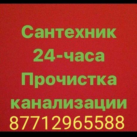 Сантехник 24/7 круглосуточно