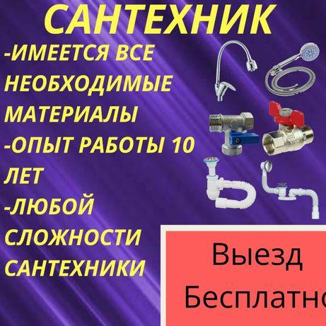 Сантехник 24/7 мастер на все руки звоните