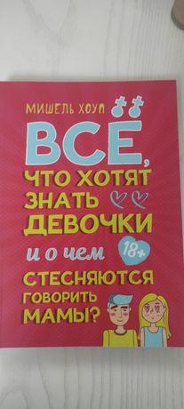 Продам книгу для девочек