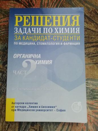 Сборник по химия за кандидат-студенти