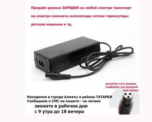 зарядные устройства адаптеры зарядки на любой электро-транспорт