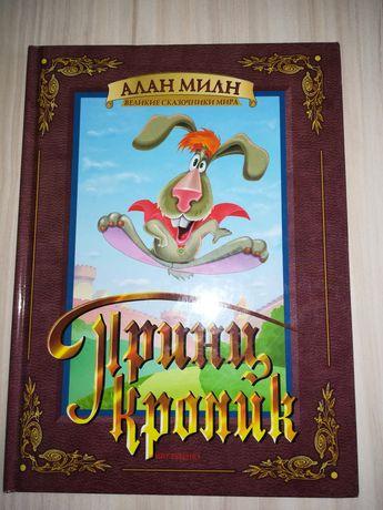 Луксозна руска детска книжка на Алан Милн