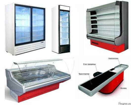 Холодильные шкафы, лари, прилавки, витрины