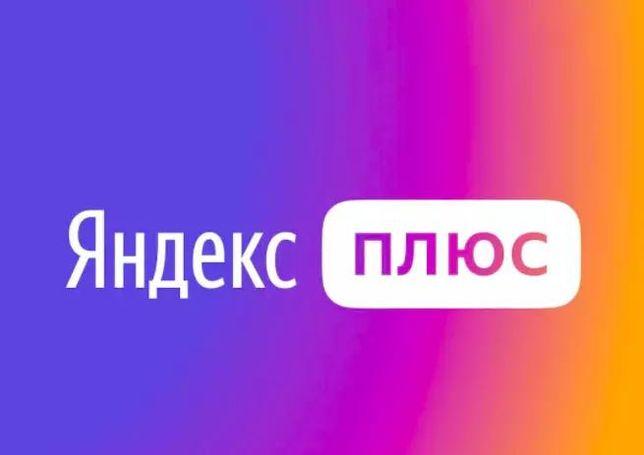 промокоды Яндекс Плюс на 3 мес бесплатно