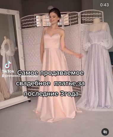 Продам базовое пудровое платье на узату , мероприятие