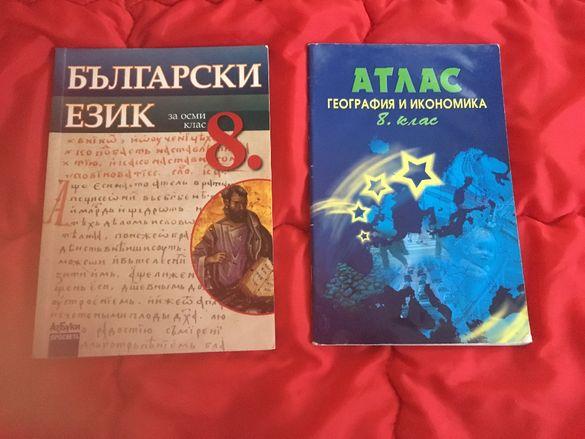 Учебници за 8 клас.