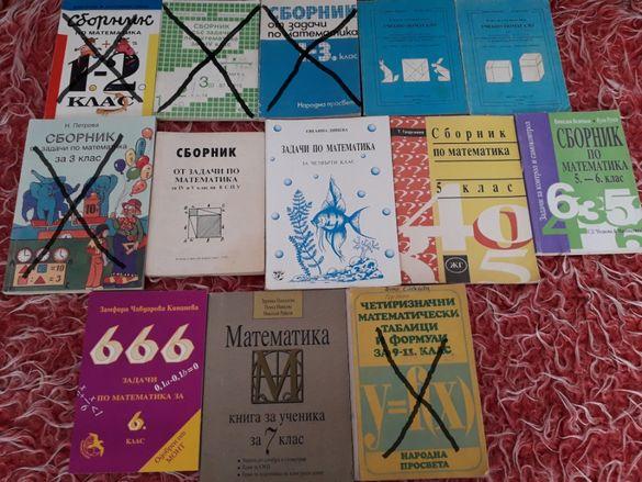 Учебници и сборници по Математика от 1 до 11клас