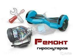 Качественный РЕМОНТ электросамокатов гироскутеров и батареек,батарейка