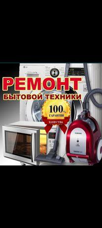 Ремонт стиральных, посудомоечных машин, холодильников и телевизоров