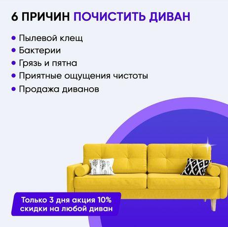 Чистка мягкой мебель химчистка дивана матрасы стулья на Алматы