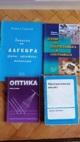 Продавам учебници