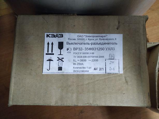 Выключатель-разьеденитель 250А