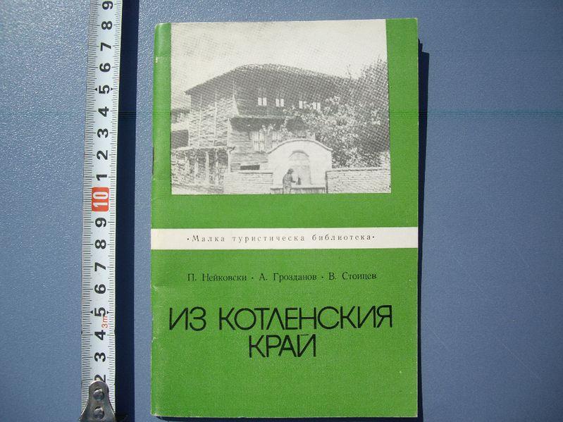 """Книжка """"Из Котленския край"""" 1972 гр. Варна - image 1"""