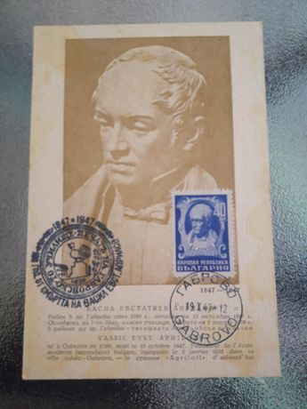 Валидирана пощенска марка и картичка.