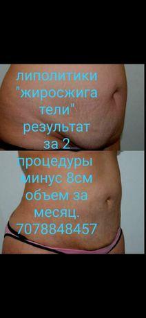 Липолитики для похудения на любую зону . жиросжигатели