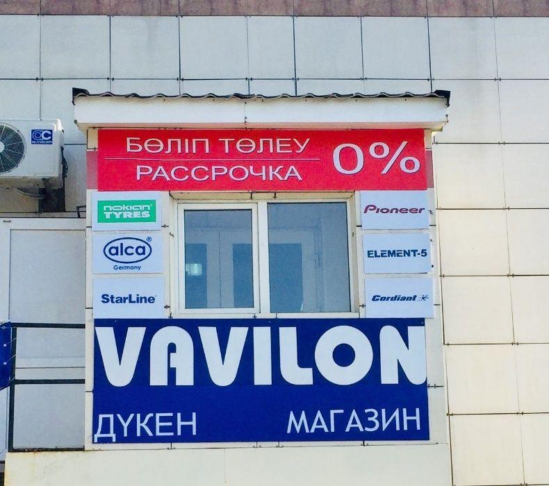 Магазин Vavilon