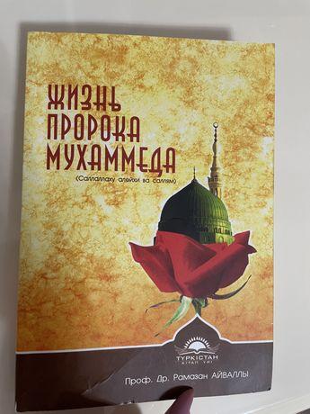 Книга о пророке Мухаммада