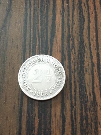 2ст.1/2 две стотинки и половина 1888г. ТОП-Състояние
