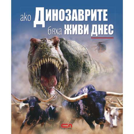 НОВИ! Енциклопедия Ако динозаврите бяха живи днес