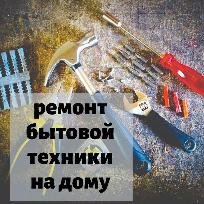 Ремонт стиральных машин и холодильников Алматы - сурет 1