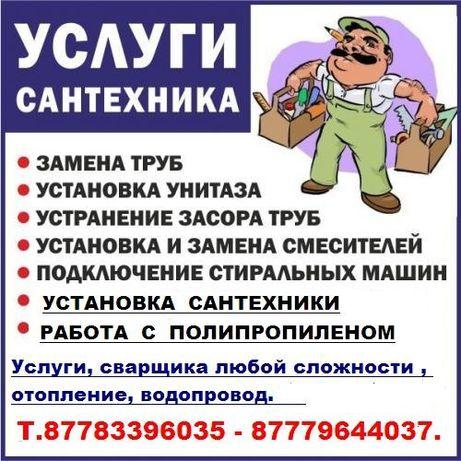 Услуги Сварщика Сантехника