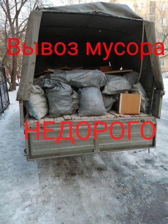 Вывоз мусора НЕДОРОГО строительного и старого хлама)