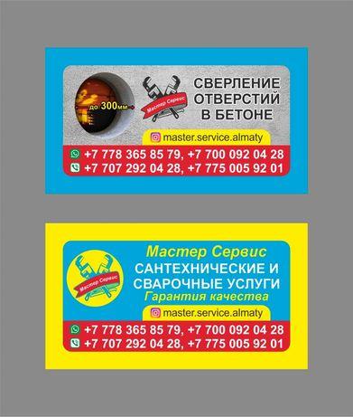 Сантехнические услуги Алматы