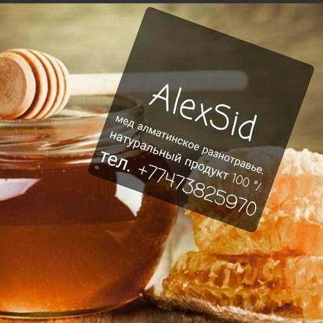 Продам мёд натуральный, мед алматинское разнотравье.